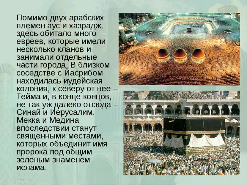 Помимо двух арабских племен аус и хазрадж, здесь обитало много евреев, которы...
