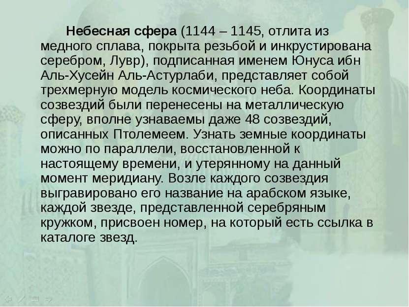Небесная сфера (1144 – 1145, отлита из медного сплава, покрыта резьбой и инкр...