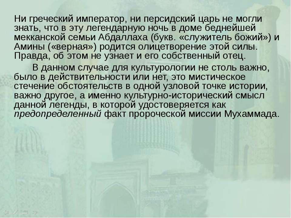 Ни греческий император, ни персидский царь не могли знать, что в эту легендар...