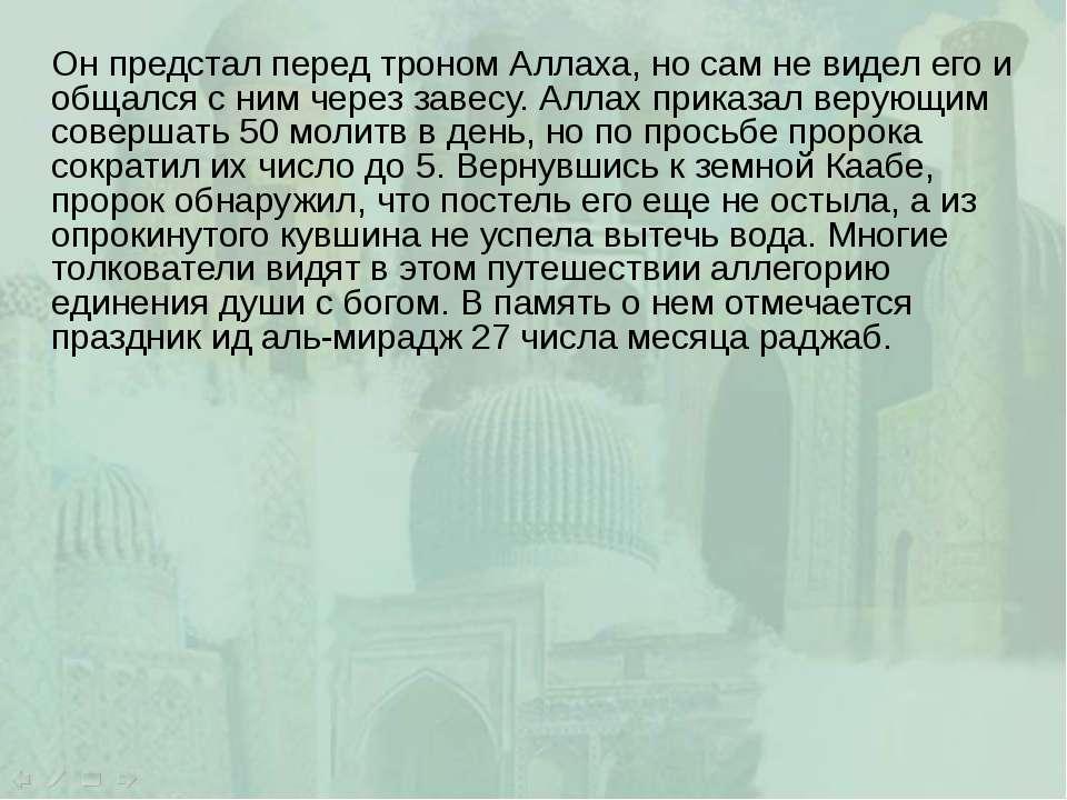 Он предстал перед троном Аллаха, но сам не видел его и общался с ним через за...