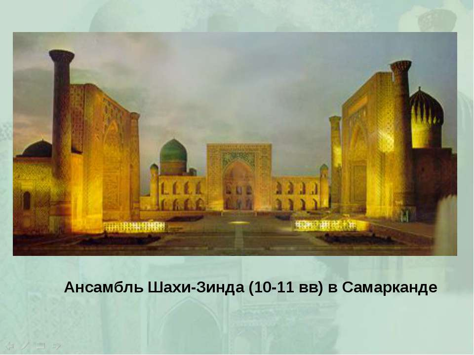 Ансамбль Шахи-Зинда (10-11 вв) в Самарканде