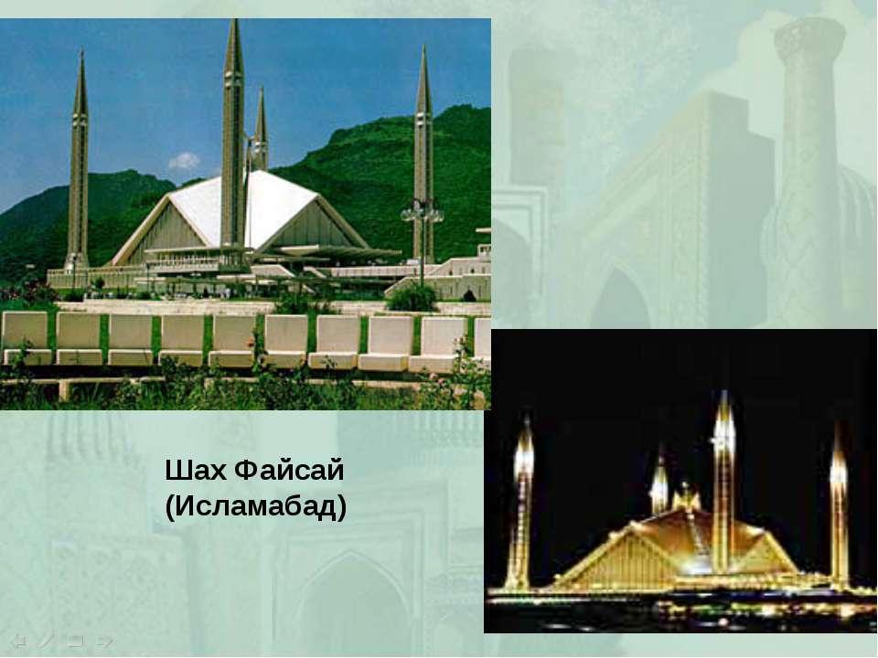 Шах Файсай (Исламабад)