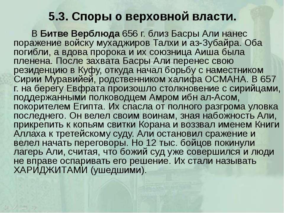 5.3. Споры о верховной власти. В Битве Верблюда 656 г. близ Басры Али нанес п...