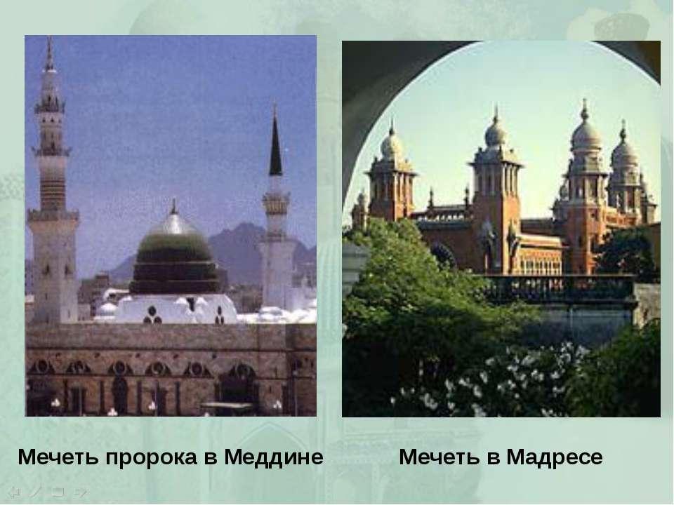 Мечеть пророка в Меддине Мечеть в Мадресе