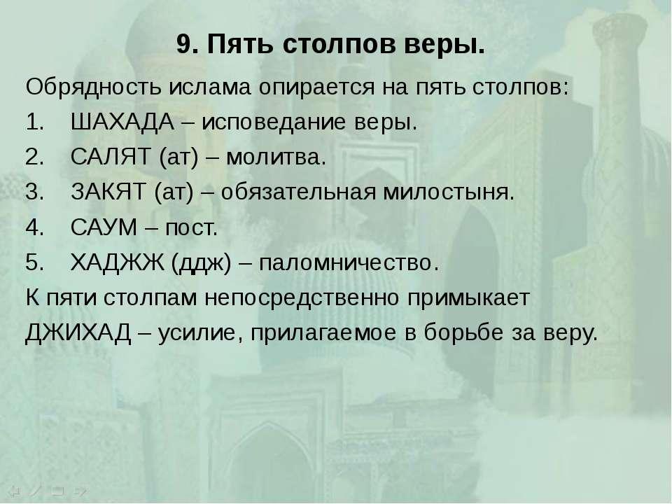 9. Пять столпов веры. Обрядность ислама опирается на пять столпов: ШАХАДА – и...