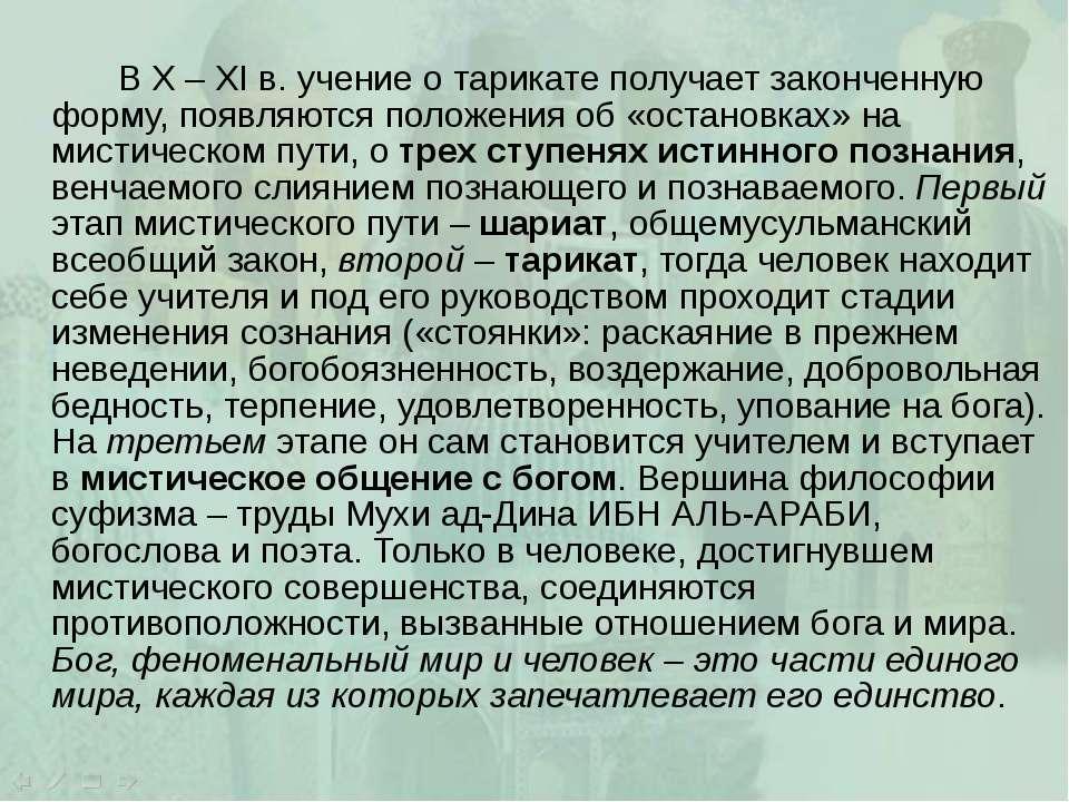 В X – XI в. учение о тарикате получает законченную форму, появляются положени...