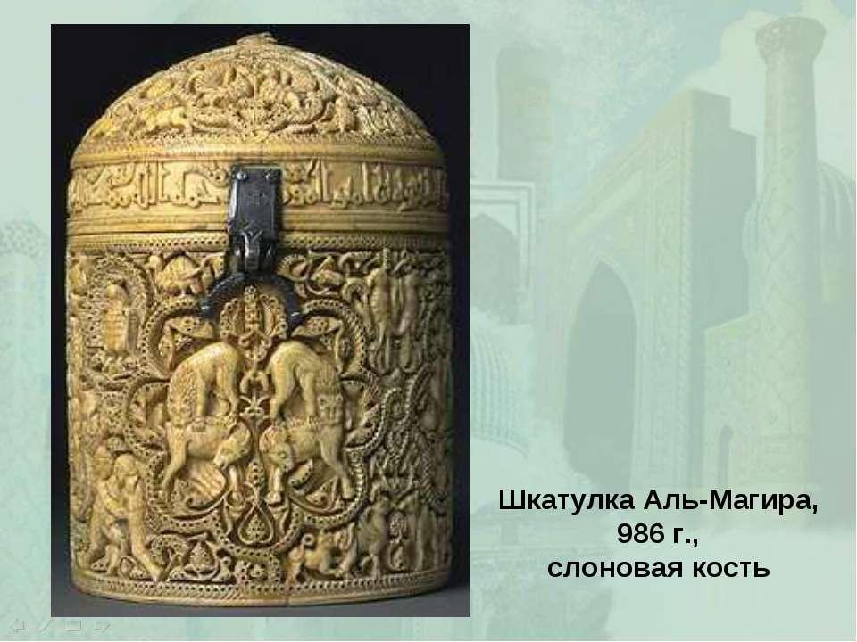 Шкатулка Аль-Магира, 986 г., слоновая кость