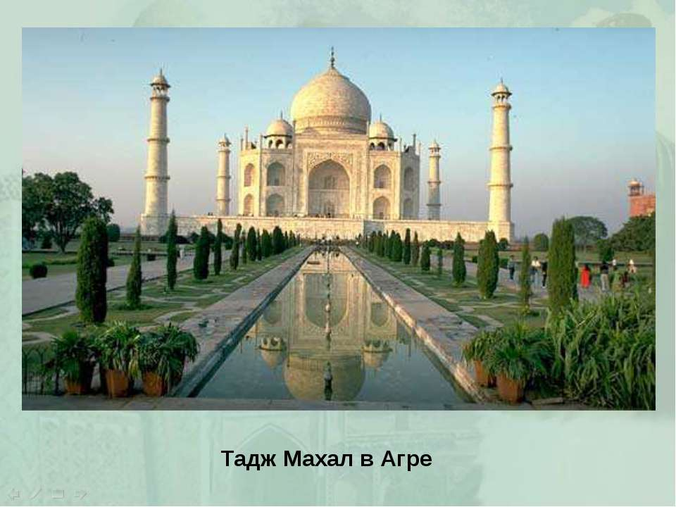 Тадж Махал в Агре