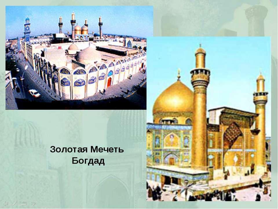 Золотая Мечеть Богдад