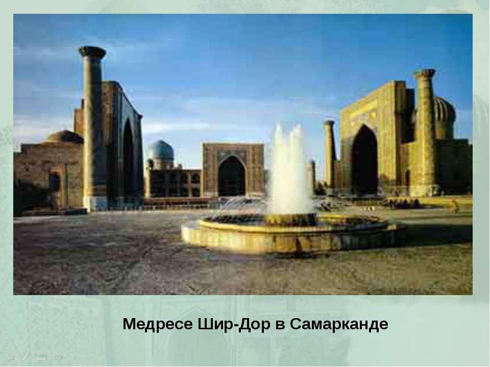 Медресе Шир-Дор в Самарканде