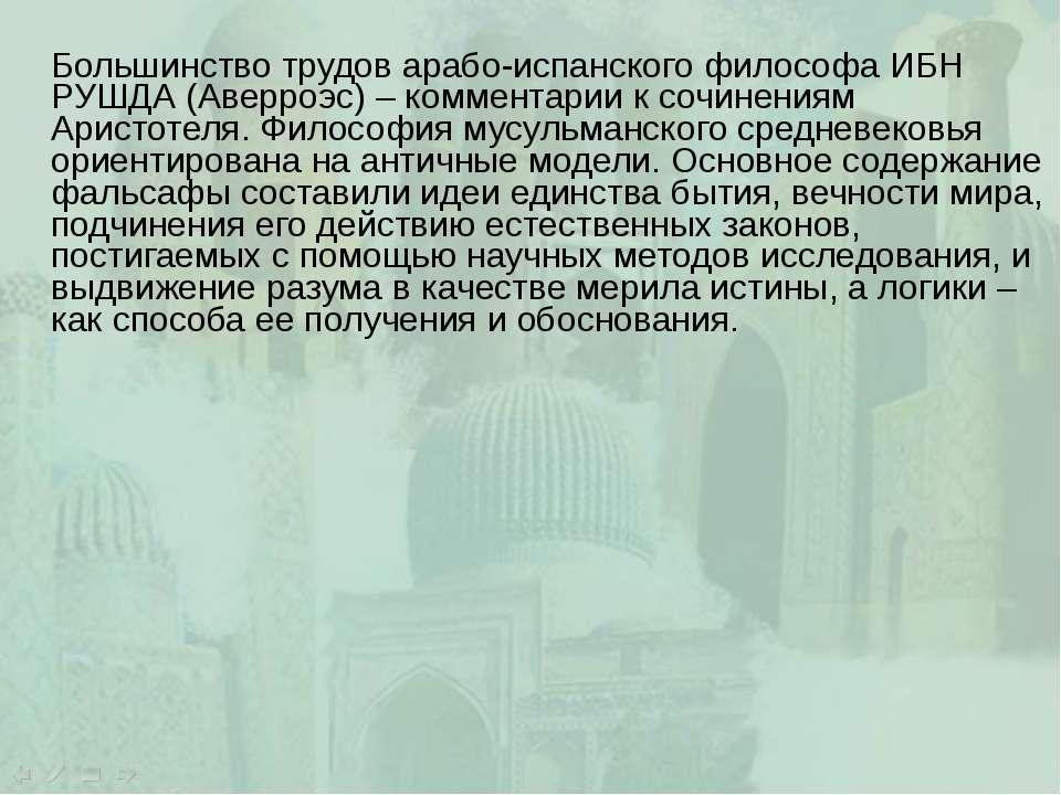 Большинство трудов арабо-испанского философа ИБН РУШДА (Аверроэс) – комментар...