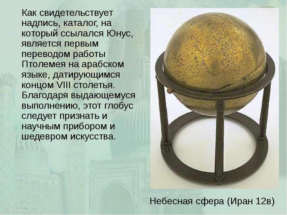 Как свидетельствует надпись, каталог, на который ссылался Юнус, является перв...
