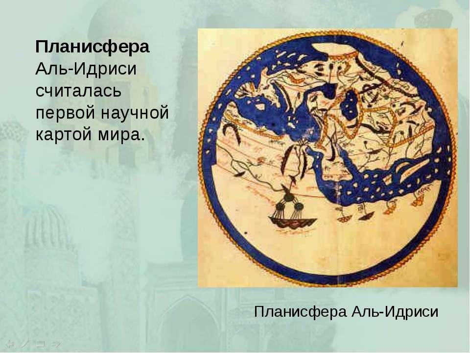 Планисфера Аль-Идриси считалась первой научной картой мира. Планисфера Аль-Ид...
