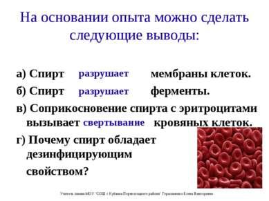 а) Спирт мембраны клеток. б) Спирт ферменты. в) Соприкосновение спирта с эрит...