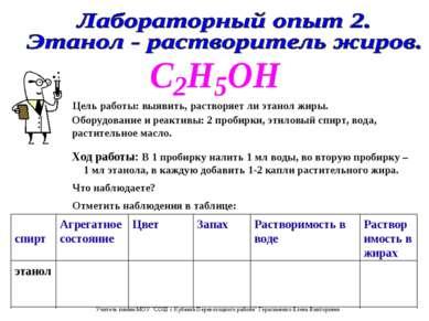 Ход работы: В 1 пробирку налить 1 мл воды, во вторую пробирку – 1 мл этанола,...