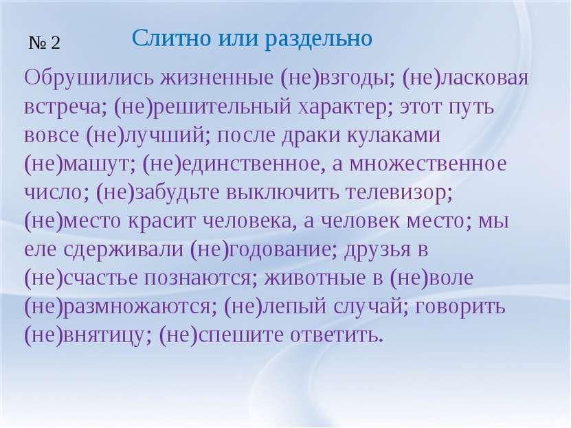 Обрушились жизненные (не)взгоды; (не)ласковая встреча; (не)решительный характ...