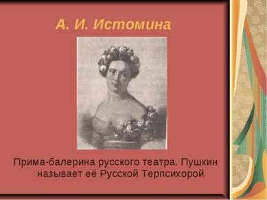 А. И. Истомина Прима-балерина русского театра. Пушкин называет её Русской Тер...