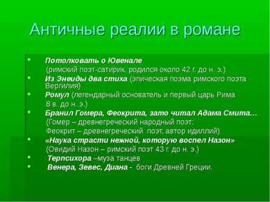 Античные реалии в романе Потолковать о Ювенале (римский поэт-сатирик, родился...