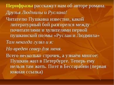 Перифразы расскажут нам об авторе романа. Друзья Людмилы и Руслана! Читателю ...