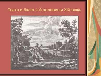 Театр и балет 1-й половины XIX века.