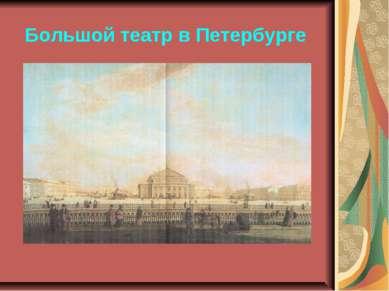 Большой театр в Петербурге