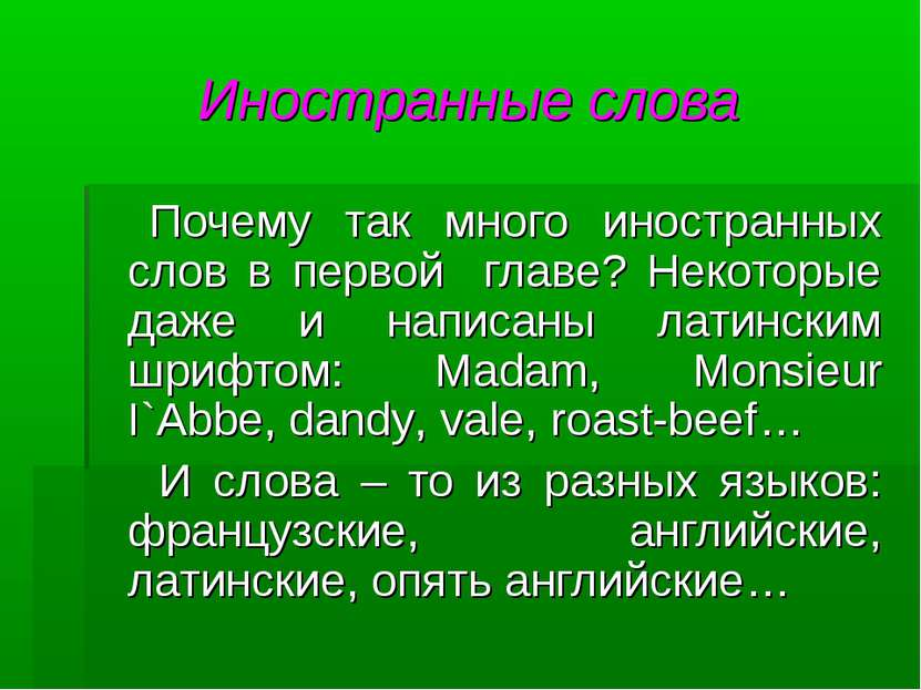 Иностранные слова Почему так много иностранных слов в первой главе? Некоторые...