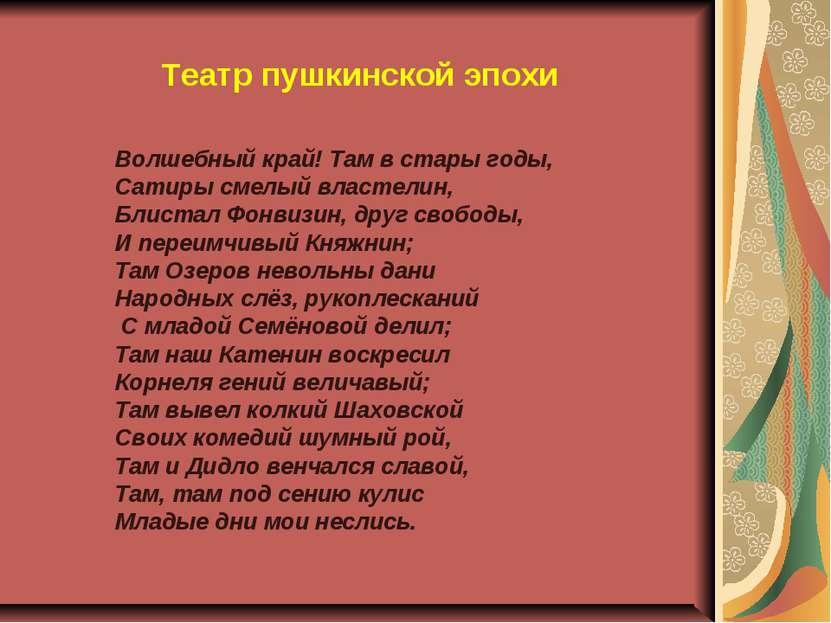 Театр пушкинской эпохи Волшебный край! Там в стары годы, Сатиры смелый власте...