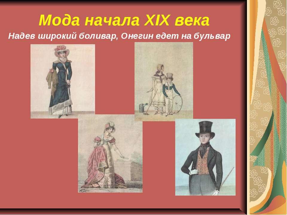 Мода начала XIX века Надев широкий боливар, Онегин едет на бульвар
