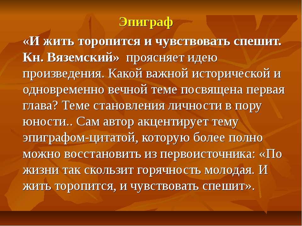 Эпиграф «И жить торопится и чувствовать спешит. Кн. Вяземский» проясняет идею...