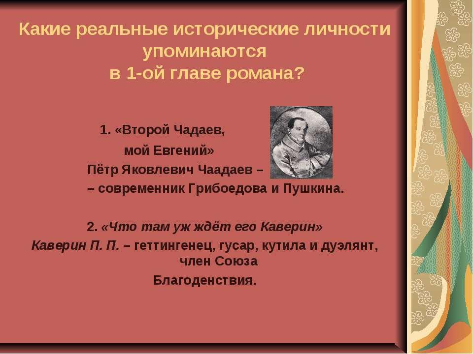 Какие реальные исторические личности упоминаются в 1-ой главе романа? 1. «Вто...