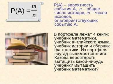 Р(А) = Р(А) – вероятность события А, n – общее число исходов, т – число исход...