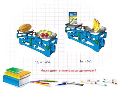 1д. = 5 ябл. 1п. = 5 б. Масса дыни и пакета риса одинаковая?