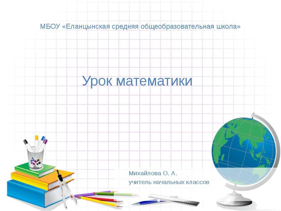 МБОУ «Еланцынская средняя общеобразовательная школа» Михайлова О. А. учитель ...