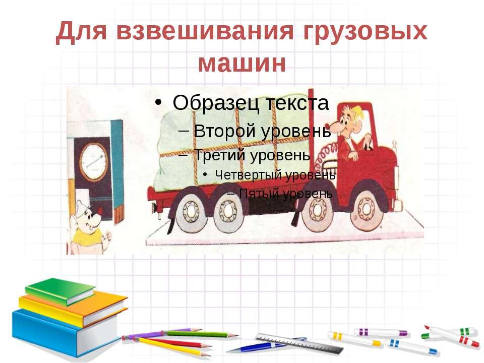 Для взвешивания грузовых машин