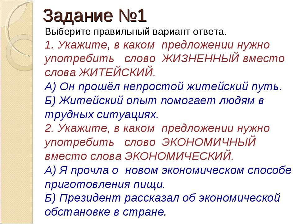 Задание №1 Выберите правильный вариант ответа. 1. Укажите, в каком предложени...