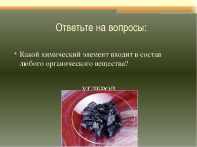 Ответьте на вопросы: Какой химический элемент входит в состав любого органиче...