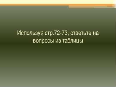 Используя стр.72-73, ответьте на вопросы из таблицы