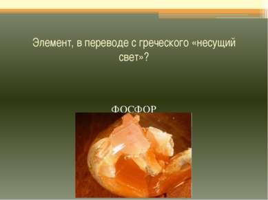 Элемент, в переводе с греческого «несущий свет»? ФОСФОР