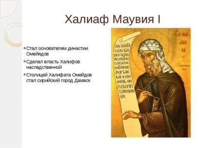 Восстания В середине VII в. Противники Омейядов в том числе и шииты, объедини...