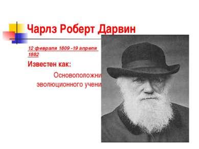 Чарлз Роберт Дарвин 12 февраля 1809 -19 апреля 1882 Известен как: Основополож...