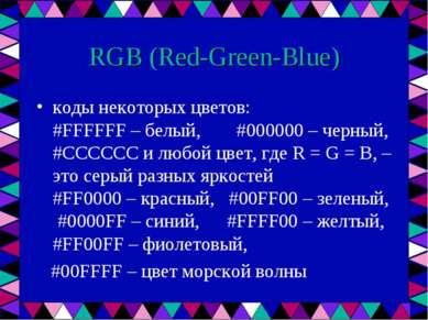 RGB (Red-Green-Blue) коды некоторых цветов: #FFFFFF – белый, #000000 – черный...