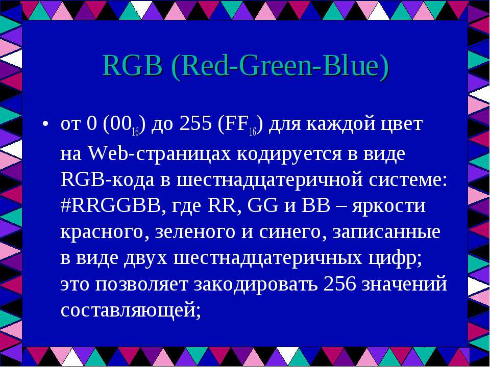 RGB (Red-Green-Blue) от 0 (0016) до 255 (FF16) для каждой цвет на Web-страниц...