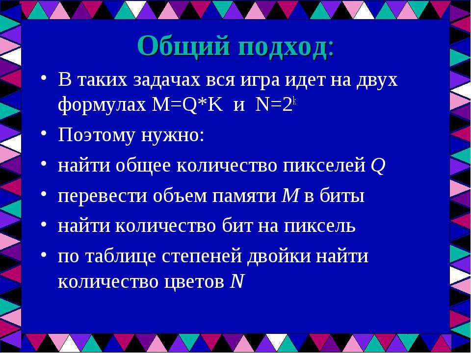 Общий подход: В таких задачах вся игра идет на двух формулах M=Q*K и N=2k Поэ...