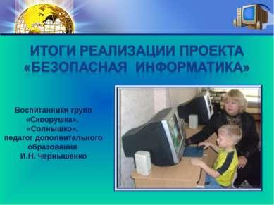 Воспитанники групп «Скворушка», «Солнышко», педагог дополнительного образован...