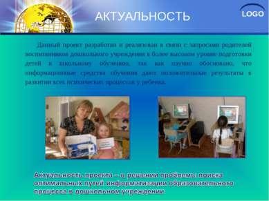 АКТУАЛЬНОСТЬ Данный проект разработан и реализован в связи с запросами родите...