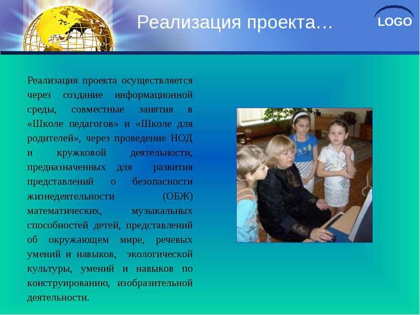 Реализация проекта… Реализация проекта осуществляется через создание информац...