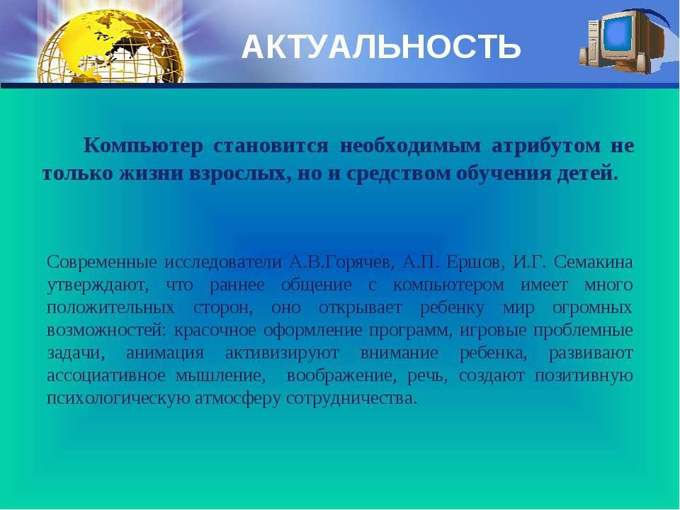 АКТУАЛЬНОСТЬ Современные исследователи А.В.Горячев, А.П. Ершов, И.Г. Семакина...