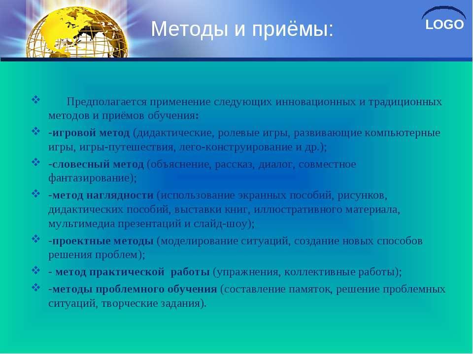 Методы и приёмы: Предполагается применение следующих инновационных и традицио...