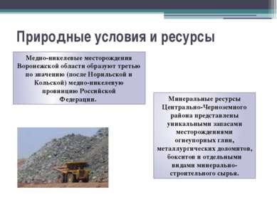Природные условия и ресурсы Медно-никелевые месторождения Воронежской области...