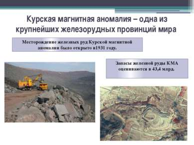Курская магнитная аномалия – одна из крупнейших железорудных провинций мира М...